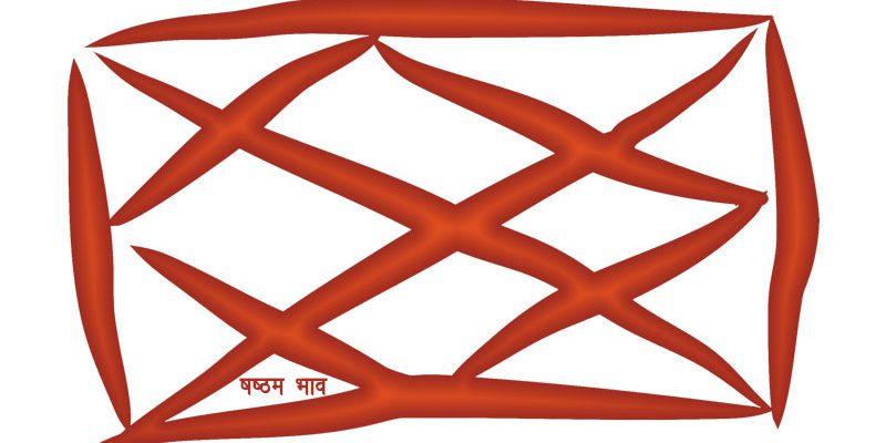 shashtham bhav