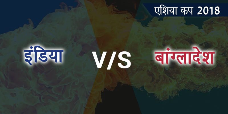 भारत Vs बांग्लादेश