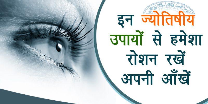 आँखों के रोग, उनके ज्योतिषीय कारण और उपाय