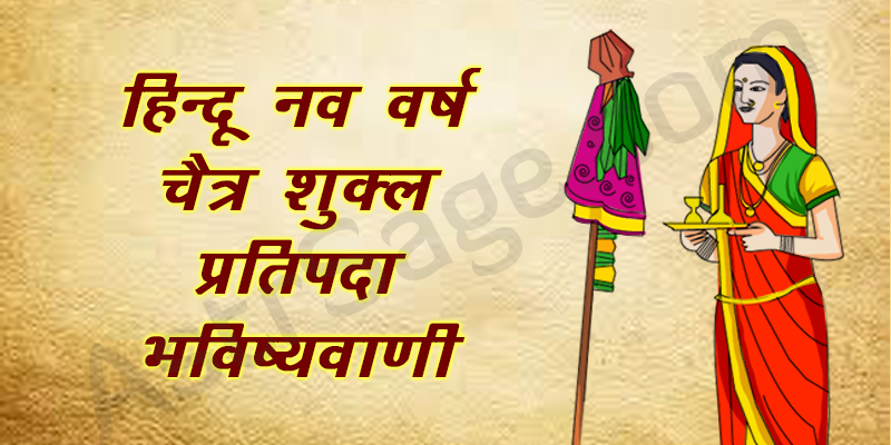 hindu-new-year-hi