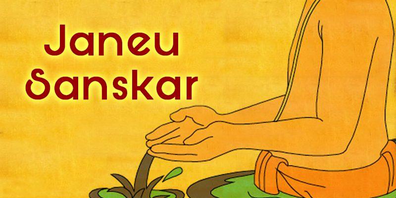 janeu-sanskar-en