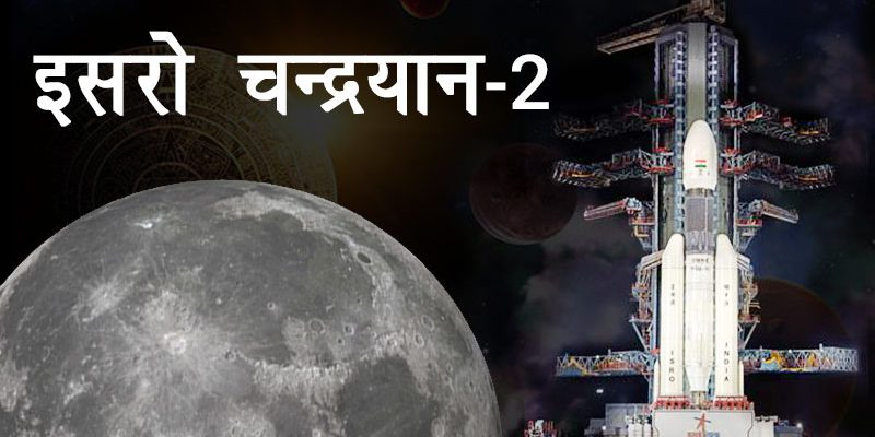 Chandrayaan2 by ISRO: A beginning of New Era