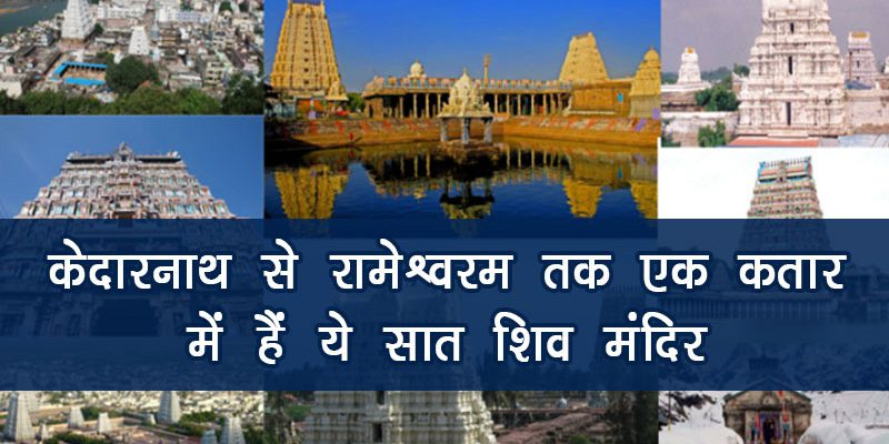 seven shiv temple on the way to kedarnath