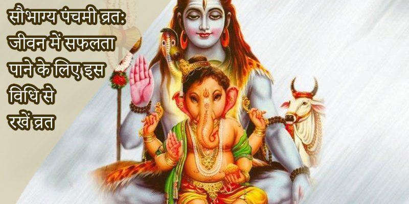 saubhagya panchami