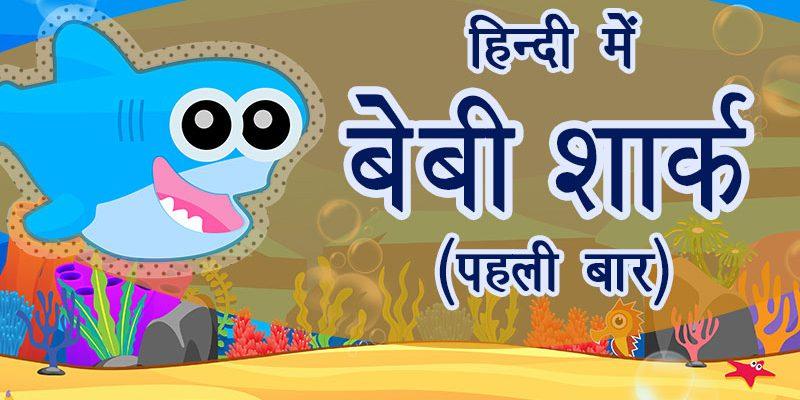 baby shark hindi video
