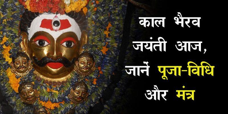 काल भैरव जयंती