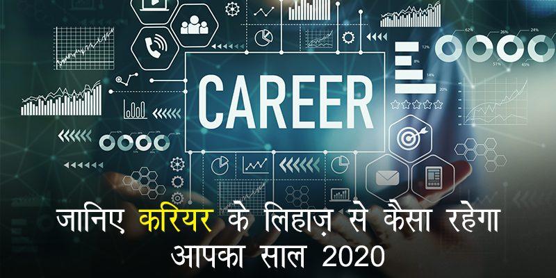 करियर राशिफल 2020