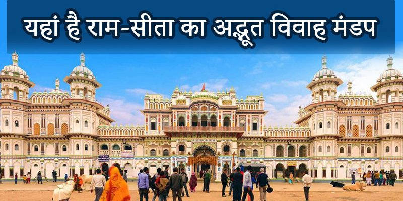 राम सीता विवाह मंडप