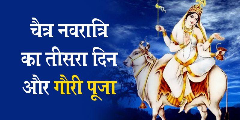 gauri-puja-day-three-hi
