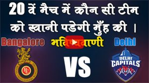 20th-ipl-2019-match-prediction