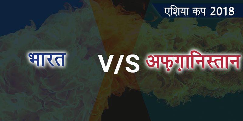 इंडिया Vs अफगानिस्तान