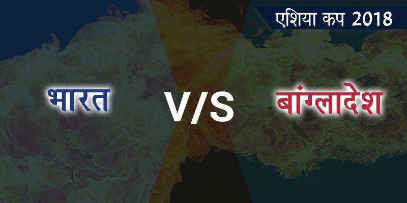 ind-vs-ban-hi