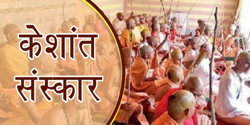 eshant Sanskar Vedic Significance and Mantra
