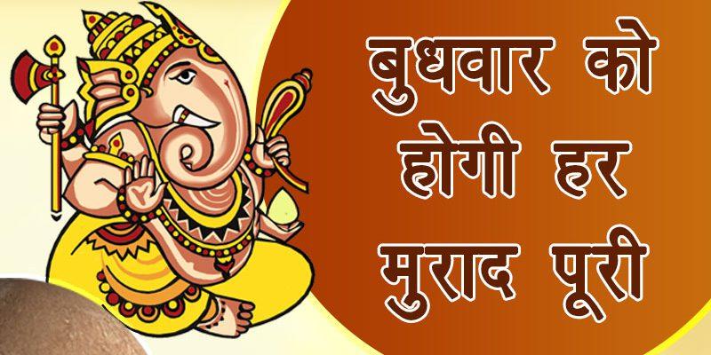 Budhwar maha upaay aur Vrat Ki Vidhi