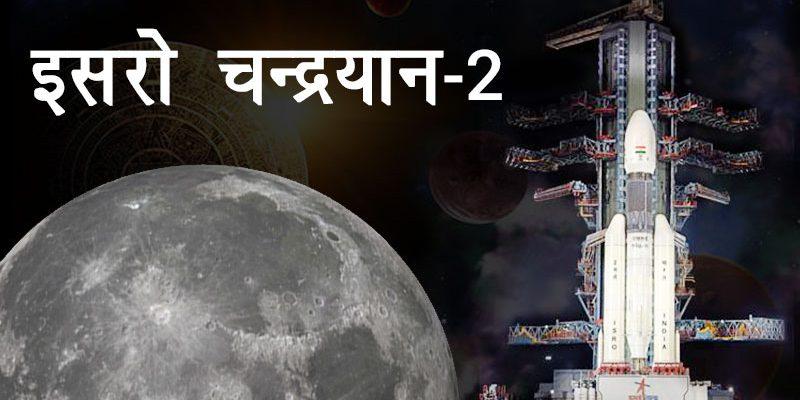 Chandrayaan2 by ISRO: A beginning of New Era