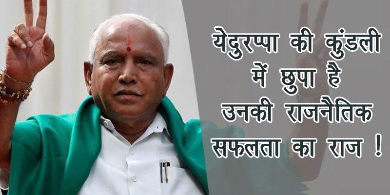येदुरप्पा की कुंडली में छिपा है उनकी राजनैतिक सफलता का राज