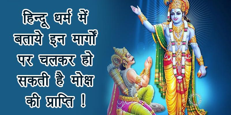 hindu-dharm