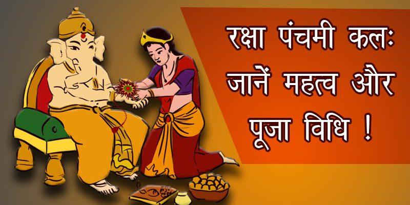 raksha-panchami