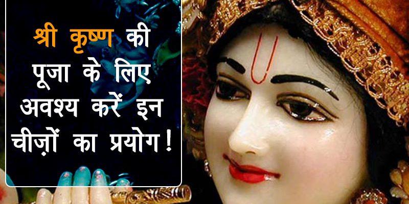 shree-krishna (1)