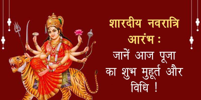 शारदीय नवरात्रि आरंभ