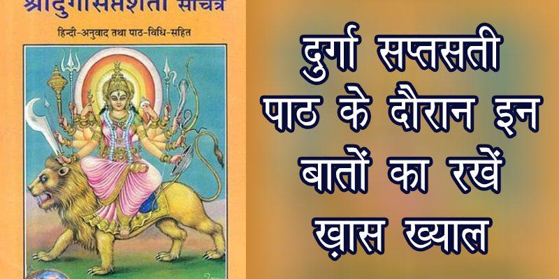 दुर्गा सप्तसती