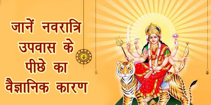 navratri and science