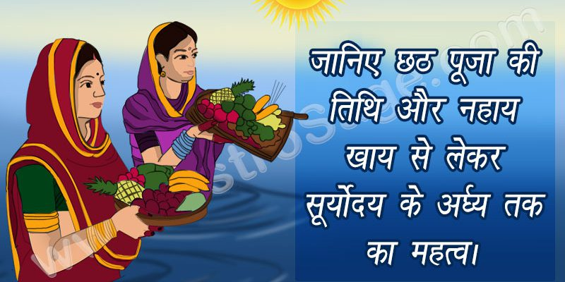 chhath puja rituals