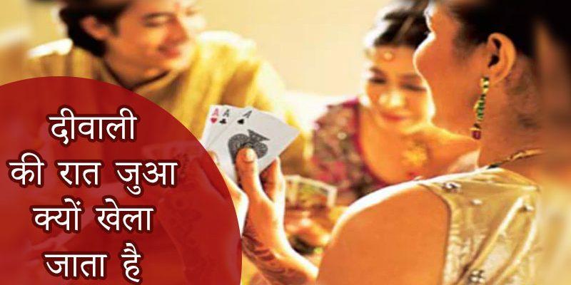 diwali gamble