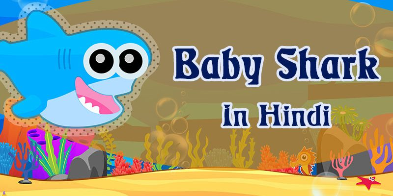 baby shark video in hindi