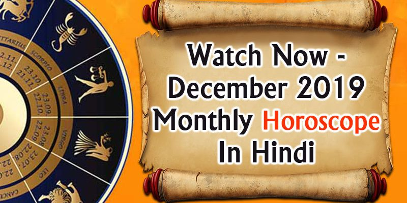 December 2019 Monthly horoscope