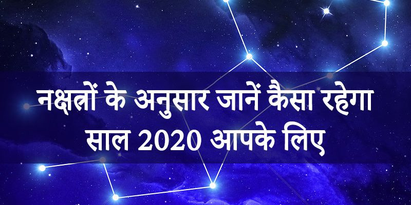 नक्षत्र राशिफल 2020
