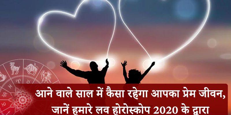 प्रेम राशिफल 2020