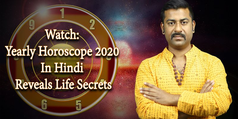 Yearly Horoscope 2020 In Hindi
