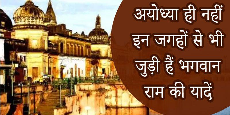 ayoddhya