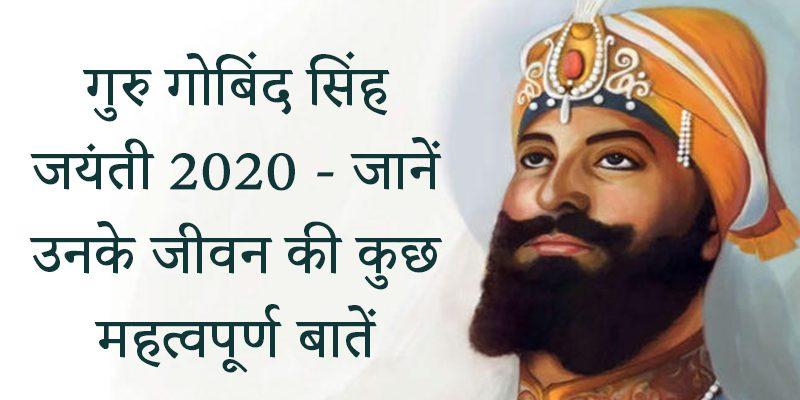 गुरु गोबिंद सिंह जयंती