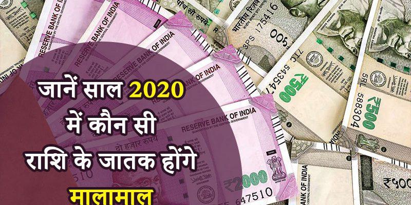 आर्थिक राशिफल 2020