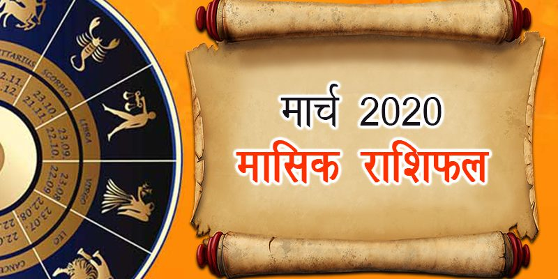 monthly-horoscope-march-2020-hi