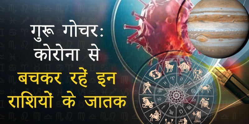 guru-gochar-hi