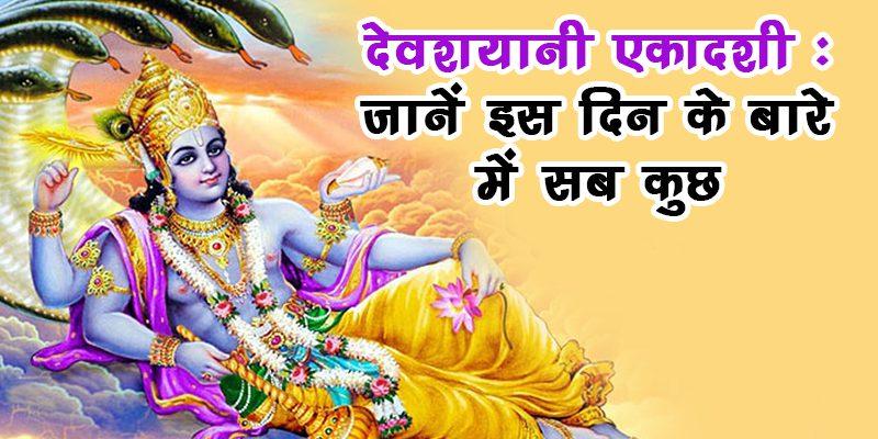 devashyani-ekadashi-hi