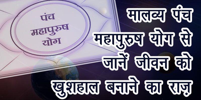 panch-mahapurash-yog-hi