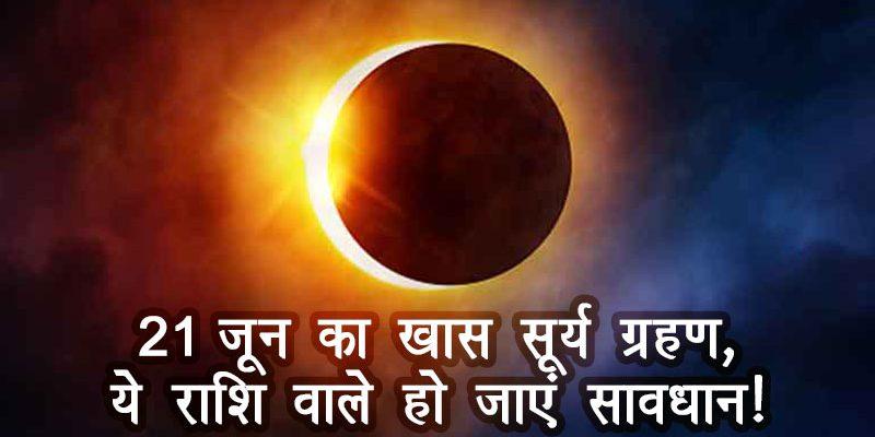 जानें सूर्य ग्रहण से जुड़ी बड़ी जानकारी