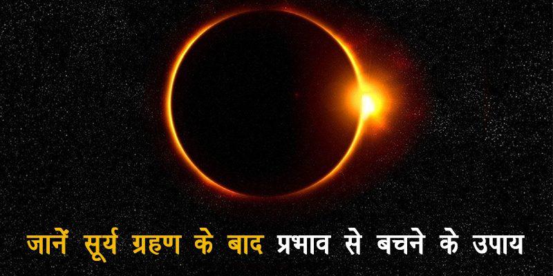 सूर्य ग्रहण के उपरांत उपाय
