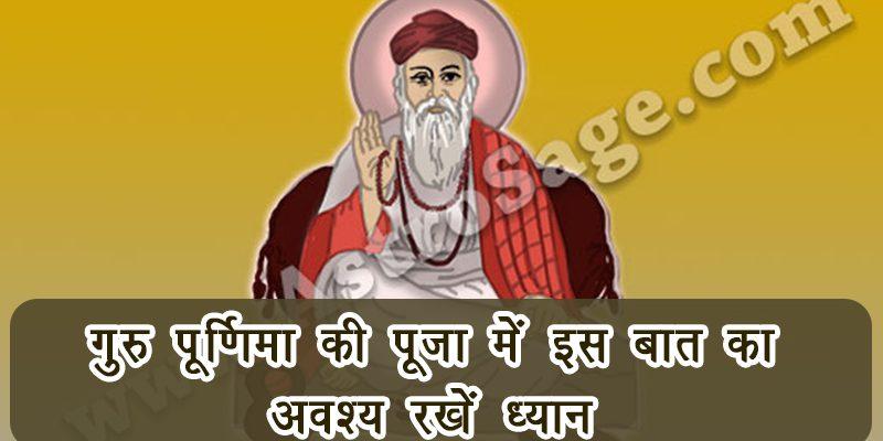 guru-purnima-hi