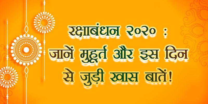 rakshabandhan-hi (1)
