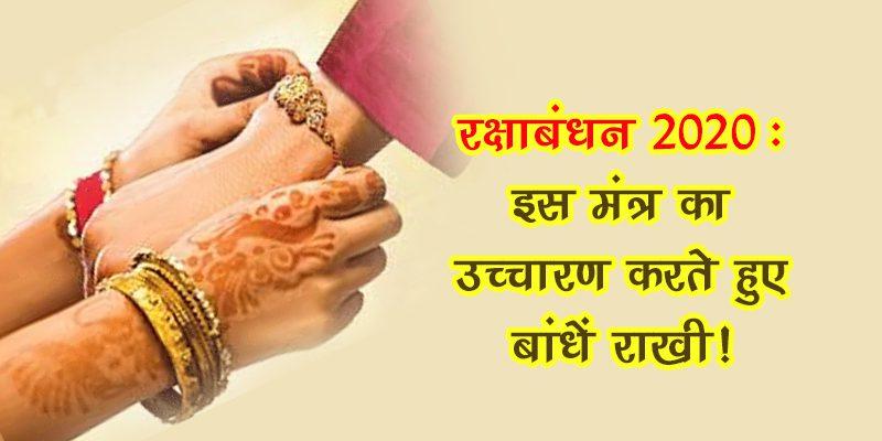 rakshabandhan-hi (3)