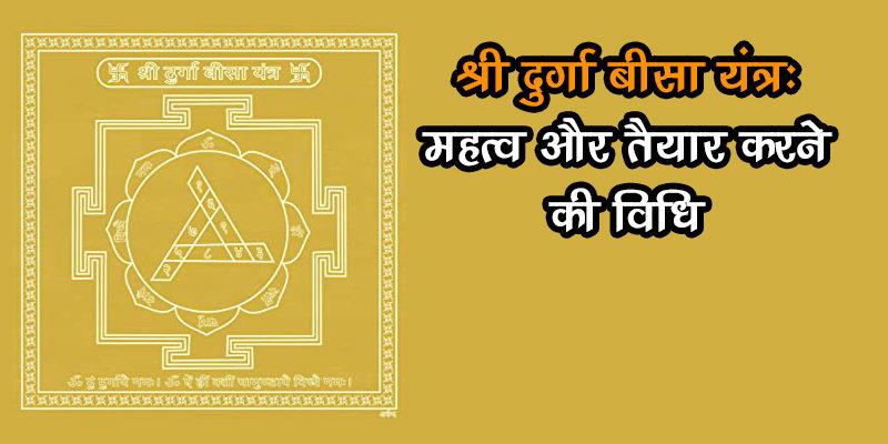 दुर्गा बीसा यंत्र: नवरात्रि में स्थापना से होगा आपकी हर समस्या का अंत