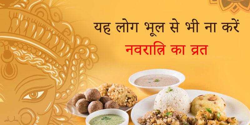 13 अप्रैल से घरों में विराजेंगी मां दुर्गा, जान लें नवरात्रि व्रत से संबंधित ये महत्वपूर्ण नियम